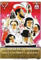 Жемчужины короны (1937)