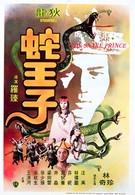 Змеиный принц (1976)