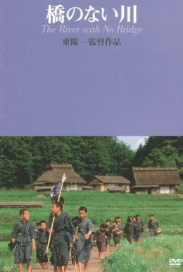 Постер фильма Река без моста (1992)