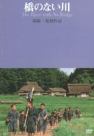 Река без моста (1992)