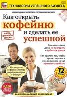 Как открыть кофейню и сделать ее успешной (2011)