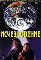 Исчезновение (1995)