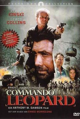 Постер фильма Коммандо-леопард (1985)