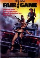 Честная игра (1986)
