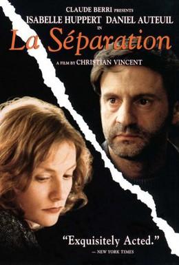 Постер фильма Разрыв (1994)