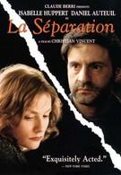 Разрыв (1994)