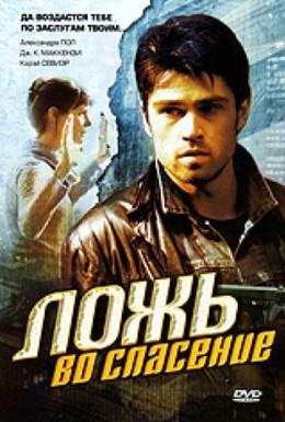Постер фильма Ложь во спасение (2006)