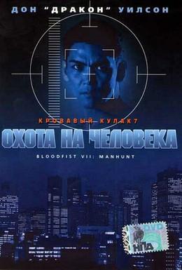 Постер фильма Кровавый кулак 7: Охота на человека (1995)
