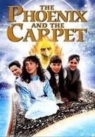 Птица Феникс и ковер-самолет (1997)
