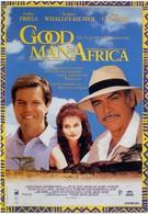 Хороший человек в Африке (1994)