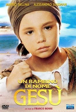 Постер фильма Ребенок по имени Иисус (1987)
