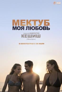 Постер фильма Мектуб, моя любовь (2017)