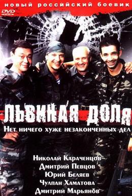 Постер фильма Львиная доля (2001)