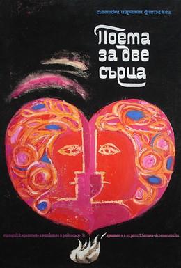 Постер фильма Поэма двух сердец (1968)