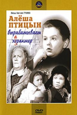 Постер фильма Алеша Птицын вырабатывает характер (1953)