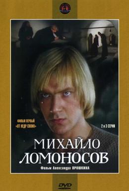 Постер фильма Михайло Ломоносов (1986)