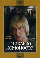 Михайло Ломоносов (1986)