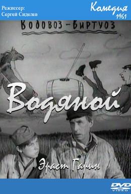Постер фильма Водяной (1961)