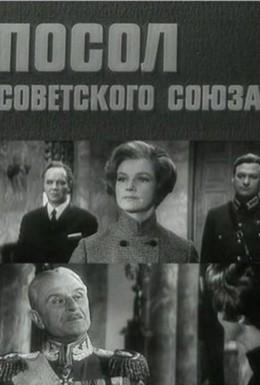 Постер фильма Посол Советского Союза (1969)