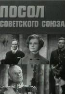Посол Советского Союза (1969)