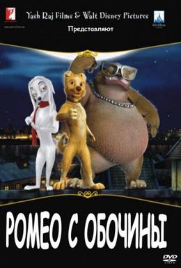 Постер фильма Ромео с обочины (2008)