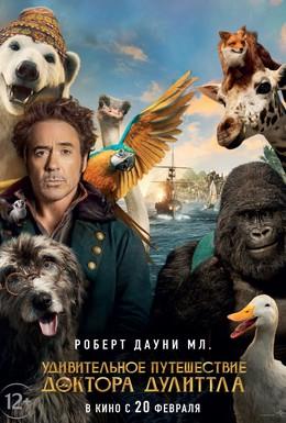 Постер фильма Удивительное путешествие доктора Дулиттла (2020)