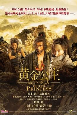 Постер фильма Последняя принцесса (2008)