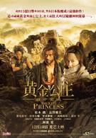 Последняя принцесса (2008)