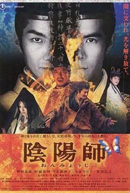 Постер фильма Колдун (2001)