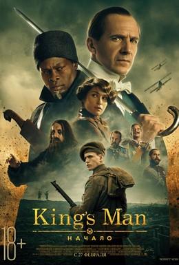 Постер фильма King's Man: Начало (2021)