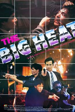 Постер фильма Большое дело (1988)