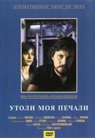 Утоли моя печали (1989)