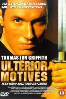 Постер фильма Высшие мотивы (1992)
