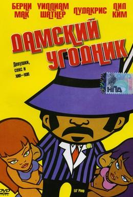 Постер фильма Дамский угодник (2005)