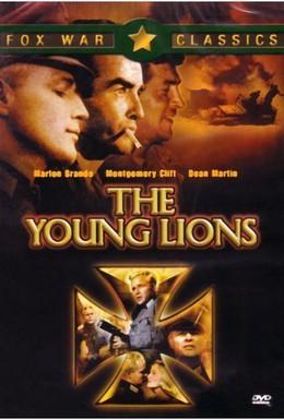 Постер фильма Молодые львы (1958)