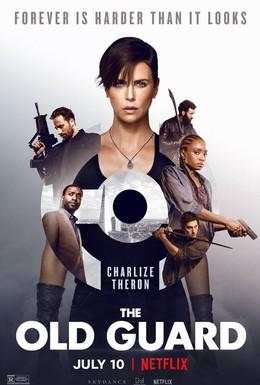 Постер фильма Бессмертная гвардия (2020)