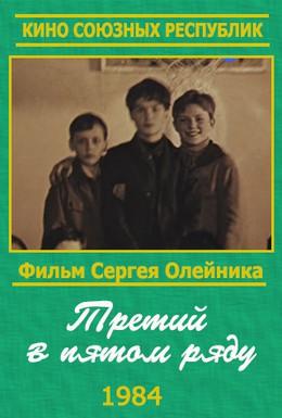 Постер фильма Третий в пятом ряду (1984)