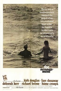 Постер фильма Сделка (1969)
