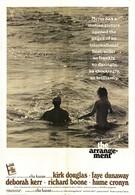 Сделка (1969)