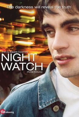 Постер фильма Ночная жизнь (2005)