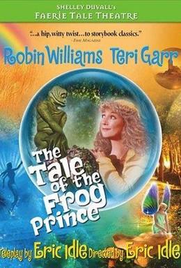 Постер фильма Театр волшебных историй (1982)