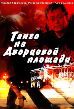 Постер фильма Танго на Дворцовой площади (1993)