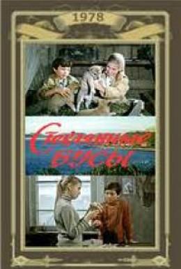 Постер фильма Стеклянные бусы (1978)