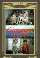 Стеклянные бусы (1978)