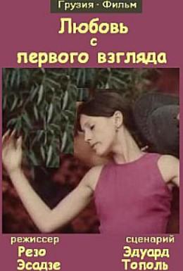 Постер фильма Любовь с первого взгляда (1975)