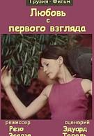 Любовь с первого взгляда (1975)