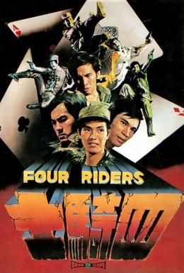 Постер фильма Четыре всадника (1972)