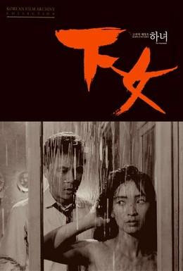 Постер фильма Служанка (1960)