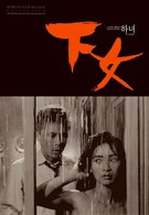 Служанка (1960)