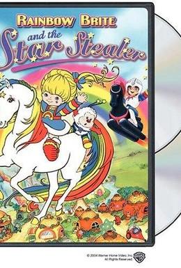 Постер фильма Яркая радуга и похитительница звезд (1985)